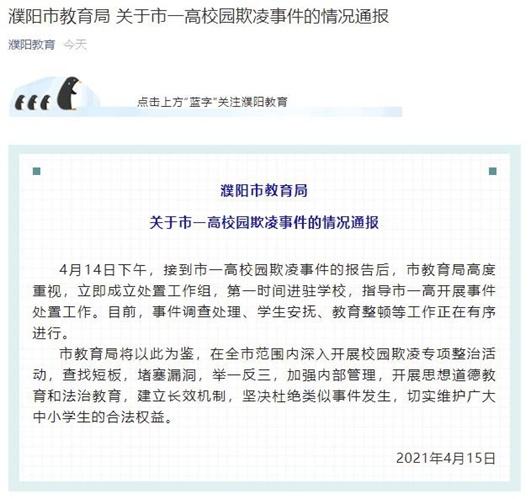 """最新!警方介入调查濮阳男生""""被逼下跪""""欺凌 被打者家属望公平处理"""