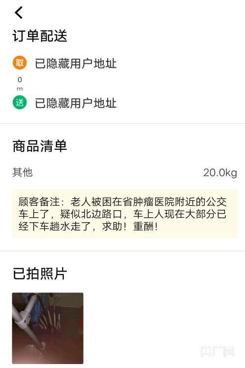 """暴雨中郑州外卖小哥接""""超长跑腿订单"""":深夜蹚水救出被困公交车的老人"""