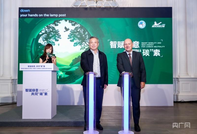 汽车行业首份碳中和绿色宣言发布
