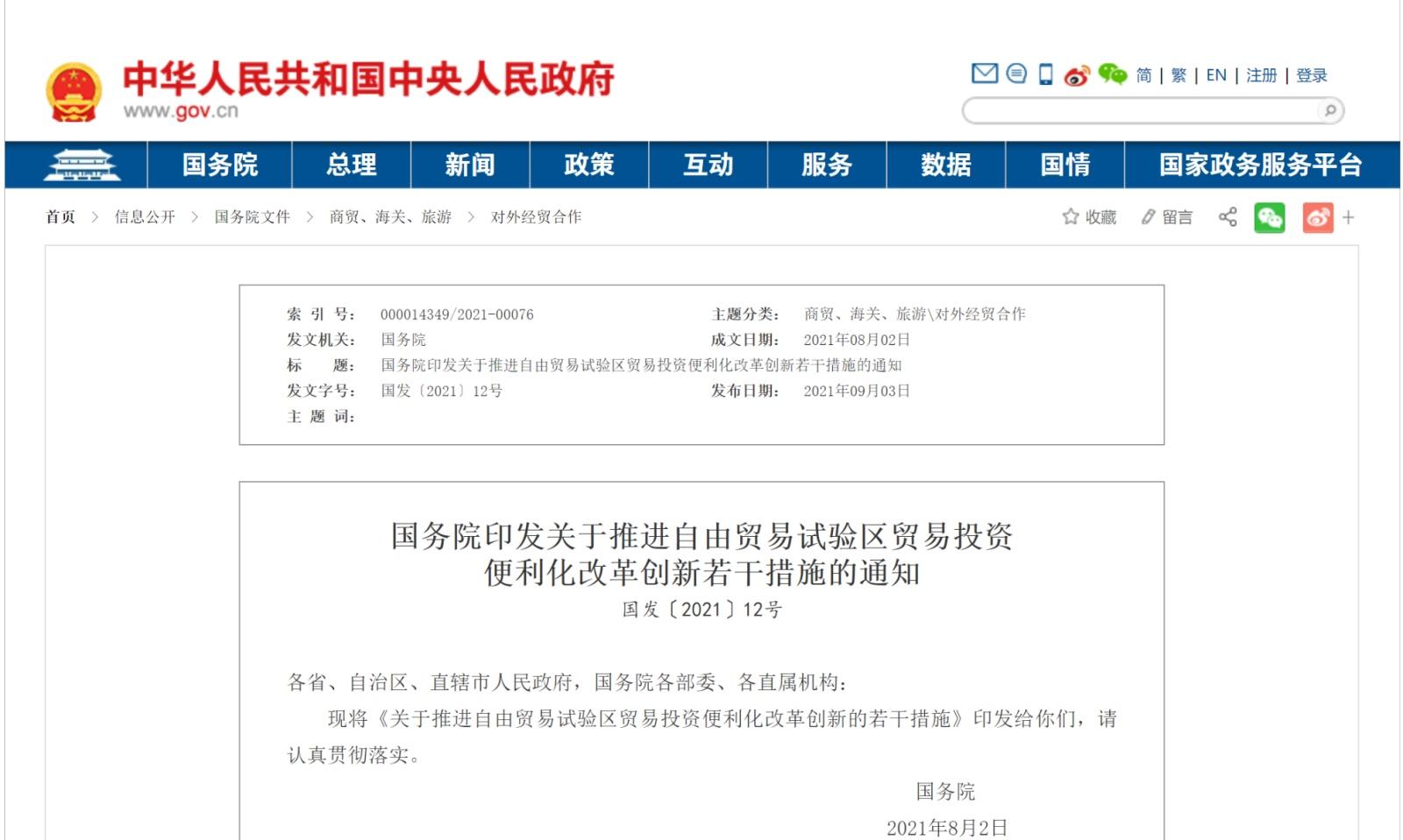 《【2号站在线平台】国务院:加快引入境外交易者参与期货交易 开展进口贸易创新》