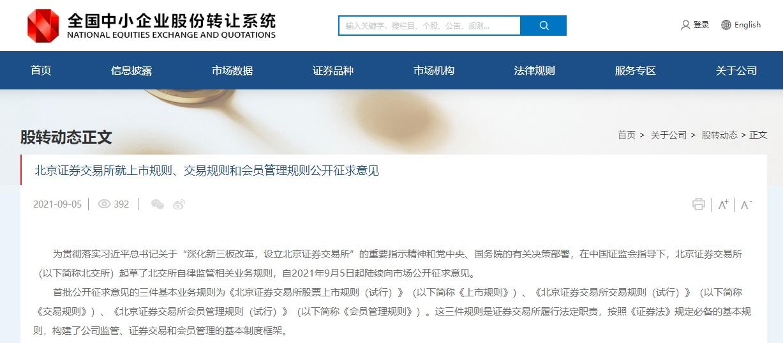 《【2号站网上平台】北交所起草上市、交易、会员管理三件基本业务规则 9月5日起陆续向市场公开征求意见》