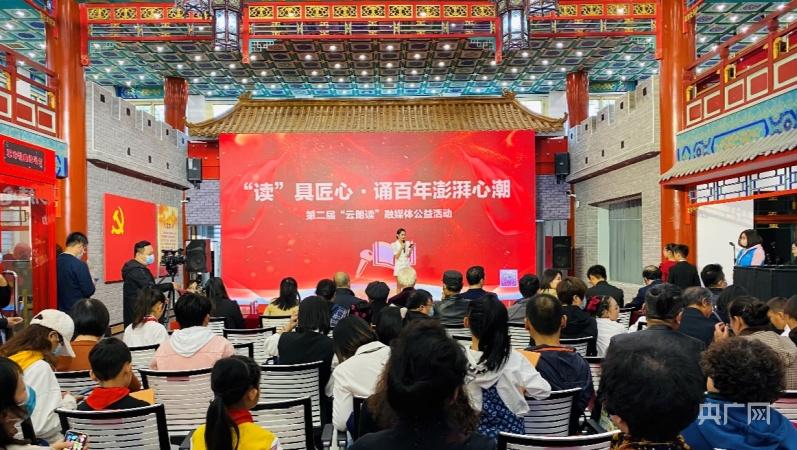 """第二届""""云朗读""""融媒体公益活动颁奖典礼在京举行"""