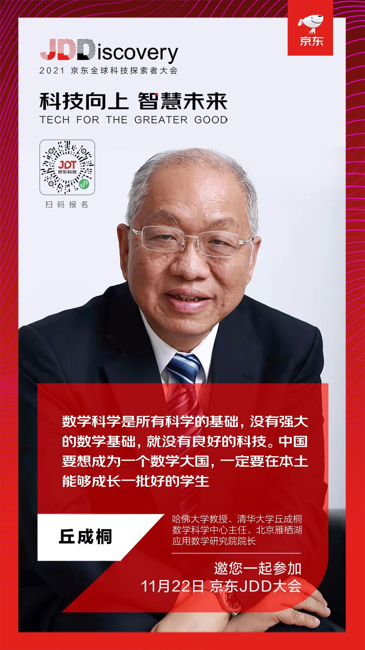 """""""数学界的诺贝尔""""首位华人得主将出席京东2021 JDD大会"""